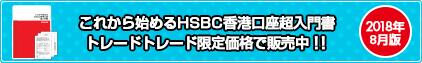 これから始めるHSBC香港口座 超入門書